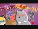 【ゆっくり茶番】サルカバ愛の大迷走コント!