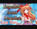 Expelled from Paradise Last Part【テトラ寿司会シノビガミ】