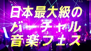 VTuber Fes Japan 2021 -DAY2-[Digest version]/ 2日目ダイジェスト! 日本最大級のバーチャル音楽フェス!