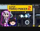 【ゆっくり&ゆかり】マリオメーカー 2 part6-4