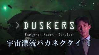 【DUSKERS】宇宙漂流バカネクタイ #1「ドローンの操作は人並みでしょうね」