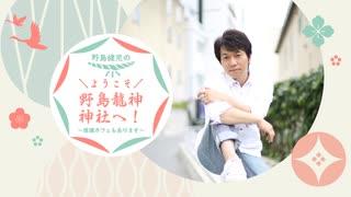『野島健児のようこそ野島龍神神社へ!』第12回(2021/7/22)