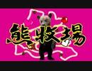 熊ーリンダンス/昭和新山ベア牧場