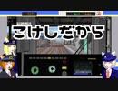 【オリキャラゆっくり実況プレイ】お狐運転士+αの【#BVE5】Part17~総武・成田線編~