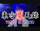 【幻想入り】東方魔天録【8話】
