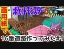 【初代ポケモン赤緑】16番道路のジオラマを画用紙で作る#1 設計図作成 Pokémon  RGB FRLG Diorama Route16#1 paper craft