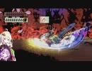 【VOICEROID実況プレイ】大神縛りプレイ 第74回【カムイ 百鬼夜行 後半】