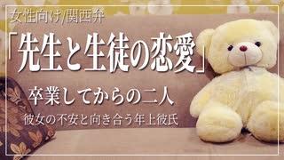 【女性向けボイス】関西弁で先生と生徒の