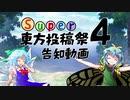 【ネット町会議2021】Super東方投稿祭4 告知動画(8/13~8/15)