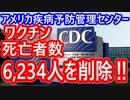 【絶句の続編】米CDCがコロナワクチン死亡者数の隠蔽工作!?エラーの説明は本当か!?