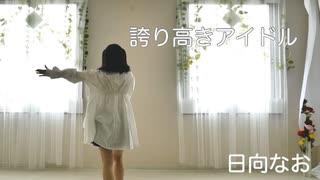 【決意】誇り高きアイドル 踊ってみた【日