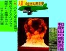 人殺しの立憲民主党の爆撃機が日本各地を減税爆弾で破壊するアニメーション和歌山編 和歌山の熊野古道に爆撃機が登場し減税爆弾を投下し爆発する