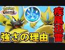 【実況】ポケモンUNITEでたわむれる Part1 超火力ゼラオラ