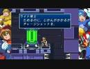 【実況】ロックマンX4でたわむれる Part9