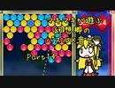 マキマキが遊ぶ幻想郷のパズル×音ゲー Part14【東方スペルバブル】