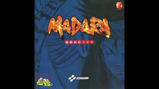 1990年03月30日 ゲーム 魍魎戦記MADARA(FC) BGM 「16-やすらぎの君へ(町BGM)」