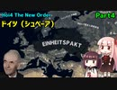 【HoI4実況】ドイツ(シュペーア)Part4【The New Order mod】