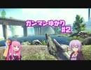 【Escape from Tarkov】ガンマンゆかり【Part2】