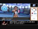 【ポケモン剣盾】優柔不断者による選択肢ランダム縛り Part7