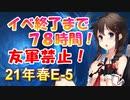 【艦これ】理想の甲提督を目指すためにやりたい7つのこと+α パート41 激突!ルンガ沖夜戦