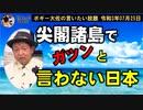 尖閣諸島でガツンと言わない日本 ボギー大佐の言いたい放題 2021年07月25日 21時頃 放送分