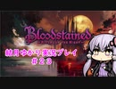 【Blood stained】ゆかりさんがゲームを遊ぶだけ#23【VOICEROID実況プレイ】