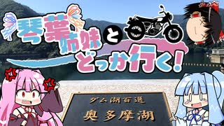 【VOICEROID車載】琴葉姉妹とどっか行く#3