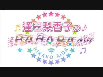 逢田梨香子のRARARAdio #117 (2021/07/25)