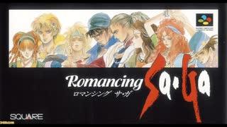 1992年01月28日 ゲーム ロマンシング サ・ガ (SFC) BGM 「12 バトル1(The Conflict)」