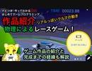 NintendoSwitch はじプロで物理なレースゲーム作ってみた。はじめてゲームプログラミング 作品紹介&完成までの経緯を解説
