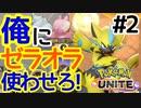 【Pokemon UNITE】最強ゼラオラ使いと俺とヤドランとポケモンユナイと【実況#2】