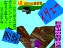人殺しの立憲民主党の爆撃機が日本各地を減税爆弾で破壊するアニメーション和歌山編 和歌山の熊野古道に撃機が登場し減税爆弾を投下し爆発し削除が行われ和歌山県民が悲鳴をあげる