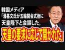 韓国メディア「潘基文氏が開会式後に天皇陛下と会談した。天皇の要求に応じて行われた」