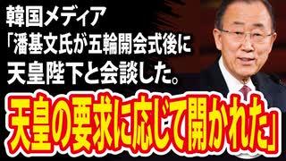 韓国メディア「潘基文氏が開会式後に天皇