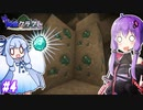 【孤島クラフト】だいやもんど!ダイヤモンド!!DIAMOND!!#4