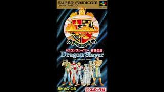 1992年02月14日 ゲーム ドラゴンスレイヤー英雄伝説(SFC) BGM 「01 Opening」