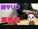 闇マリクっぽい大福さんが レーベンブロイで決闘王になる動画