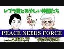 「レブラ君とあやしい仲間たち  PEACE NEEDS FORCE」荒木和博&葛城奈海 AJER2021.7.26(7)
