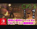 #2-3【バイオ4】初心者必見!!誰でも出来る!プロノーコン攻略!【ゆっくり実況】