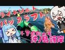 大混雑な釣り場をゴムボートで脱出するおじさんを実況する紲星と琴葉【VOICEROIDフィッシング】