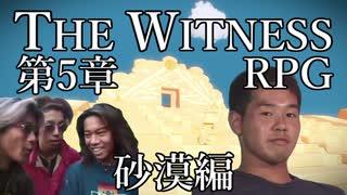 The_Witness_Expert_Randomizerの淫夢実況