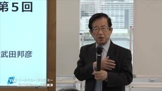 武田先生のワクチン講義