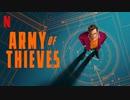 映画『Army of Thieves/アーミー・オブ・シーブズ』特報