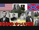 【ゆっくり解説】南北戦争 #1『サムター砦の戦い』