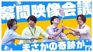 【4th#4】4周年記念イベント幕間映像会議【K4カンパニー】