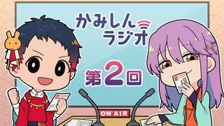 「かみしんラジオ」第2回 2021年7月26日【神神化身】