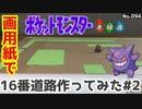 【初代ポケモン赤緑】16番道路のジオラマを画用紙で作る#2  Pokémon  RGB FRLG Diorama Route16#2 paper craft