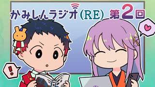 「かみしんラジオ(RE)」第2回 2021年7月26日【神神化身】
