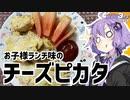 ゆかり3分クッキング お子様ランチ味のチーズピカタ【VOICEROIDクッキング】
