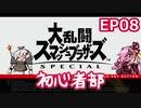 【スマブラSP】大乱闘スマッシュブラザーズSPECIAL初心者部 EP08【ボイスロイド実況】